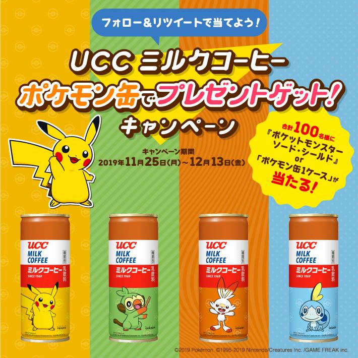 「UCC ミルクコーヒー ポケモン缶でプレゼントゲット!キャンペーン」