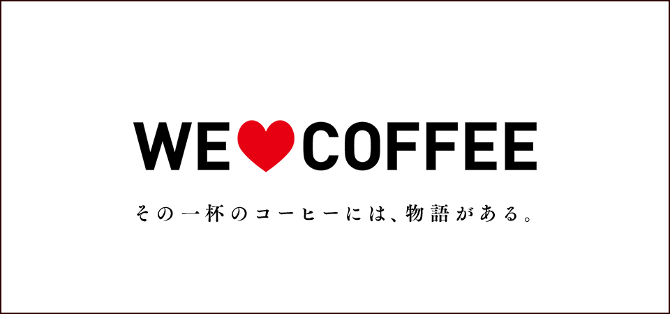 WE LOVE COFFEE