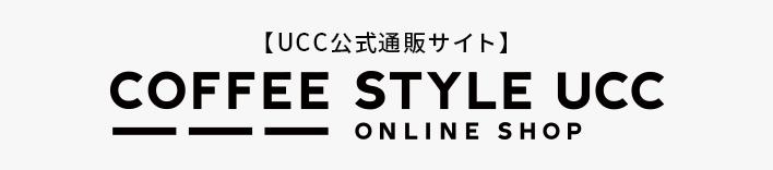 COFFEE STYLE UCC オンラインショップ