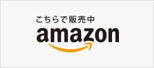 Amazon UCCストア