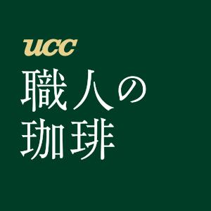 UCC 職人の珈琲